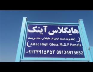 ورق هایگلاس Aitac ام دی اف هایگلس high gloss mdf