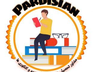 مشاور تحصیلی تضمینی