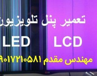 تعمیرتلویزیون lcd,led,