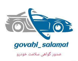 گواهینامه سلامت خودرو