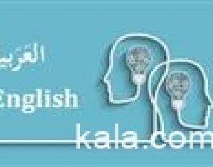 تدریس خصوصی انگلیسی و عربی جهت بانوان