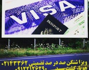 اخذ ویزا مولتی کانادا /اخذ ویزا شنگن/مشاوره تخصصی ویزا