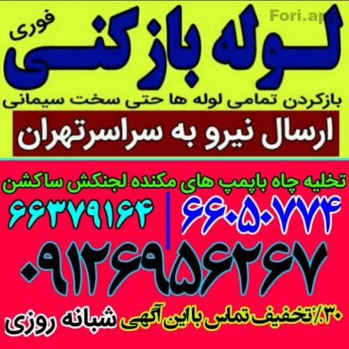 لوله بازکنی تخلیه چاه  سراسر تهران  شبانه روزی