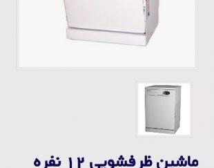 ماشین ظرفشویی ۱۲نفره الگانس مدل El9003