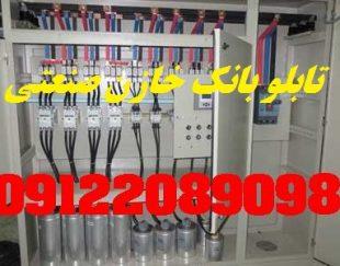 تابلو برق تخصصی