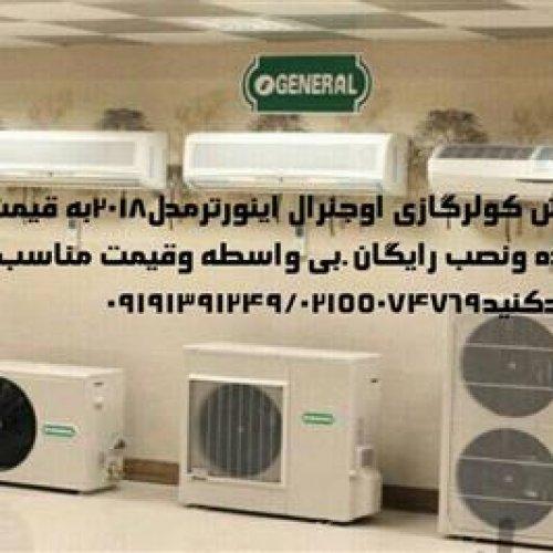 پخش کولرگازی اوجنرال به قیمت عمده ونصب.رایگان
