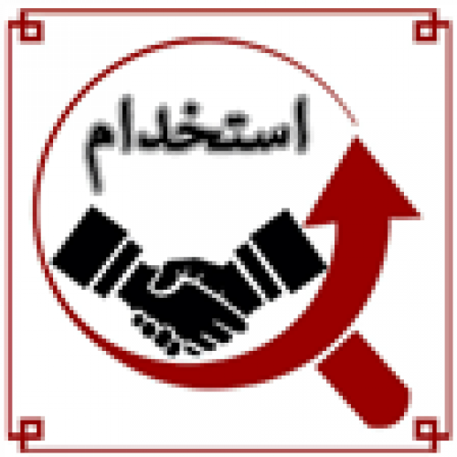 استخدام خانم در موسسه آموزش عالی در مشهد