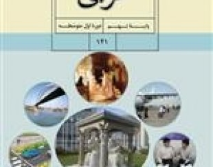 تدریس نکته به نکته ی عربی ششم هفتم هشتم