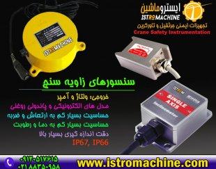 فروش سنسور زاویه سنج و انحراف سنج الکترونیکی و پاندولی مکانیکی
