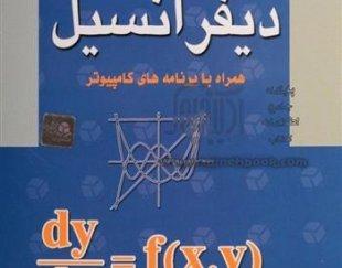 تدریس معادلات دیفرانسیل ۱۰۰% تضمینی