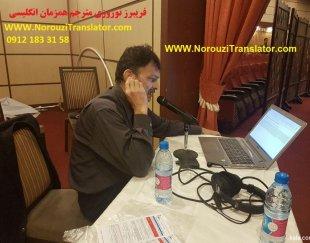 فریبرز نوروزی , مترجم همزمان کنفرانسهای بین المللی