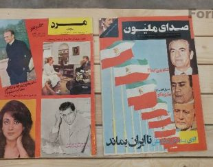 ۱۱۳ جلد مجله قدیمی عتیقه و کلکسیونی