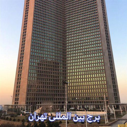 آپارتمان ۲۴۰متر برج تهران