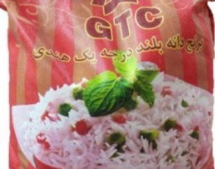 برنج جی تی سی