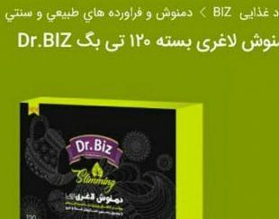 چای لاعری دکترbiz