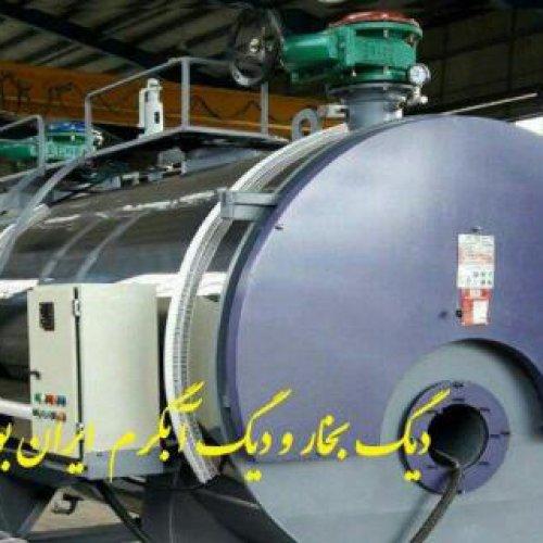 شرکت ایران بویلر تولید کننده انواع بویلر با پلاک استاندارد