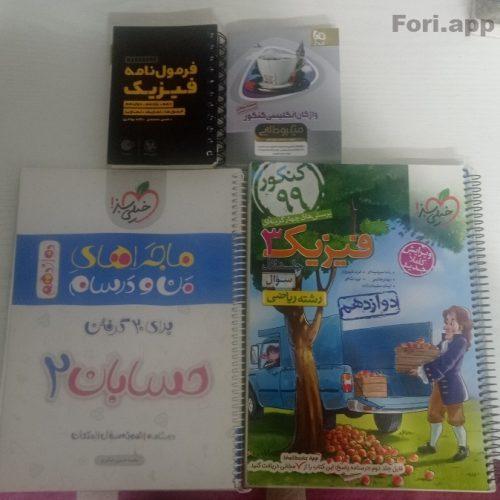 کتاب کنکور میکرو و میکرو طلایی