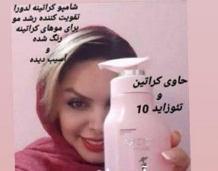 محصولات آرایشی و بهداشتی لدورا