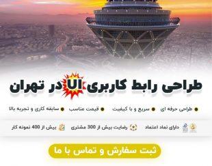 طراحی رابط کاربریui در تهران
