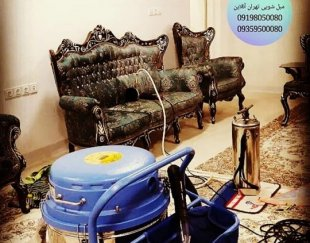 مبلشویی آنلاین تهران طهران
