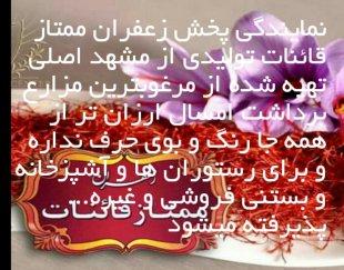 نمایندگی پخش زعفران ممتاز قائنات