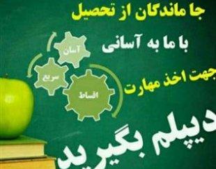 ارائه دیپلم رسمی آموزش و پرورش
