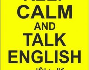 دوره های آیلتس و مکالمه زبان انگلیسی