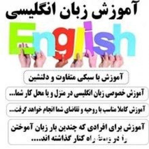 یادگیری زبان انگلیسی به روش بسیار جذاب
