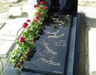 سَنگ قبر