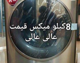 ماشین لباسشویی ۸ کیلو ال جی