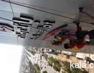 کار با طناب روی نما بدون داربست فنی و خدماتی