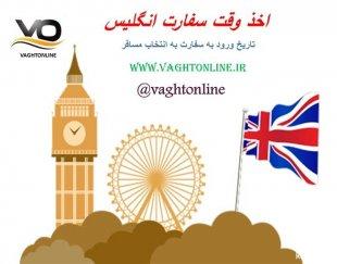وقت سفارت انگلیس ورود به انتخاب مسافر