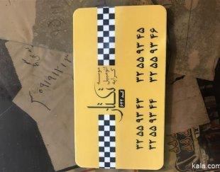 تاکسی سرویس تکتاز … استخدام راننده