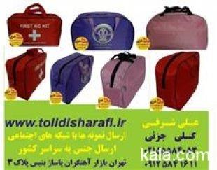 کیف همراه بیمار,کیف بیمارستانی,کیف سلامت,کیف بهداشتی ,کیف