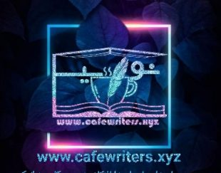 انجمن کافه نویسندگان