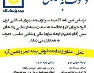 فرصت بی نظیر شغلی در استان گیلان و مازندران