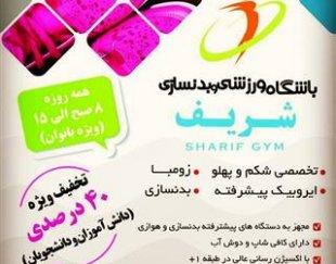 تخفیف باشگاه بدنسازی بانوان شریف