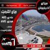 ویزای آذربایجان-الکترونیک