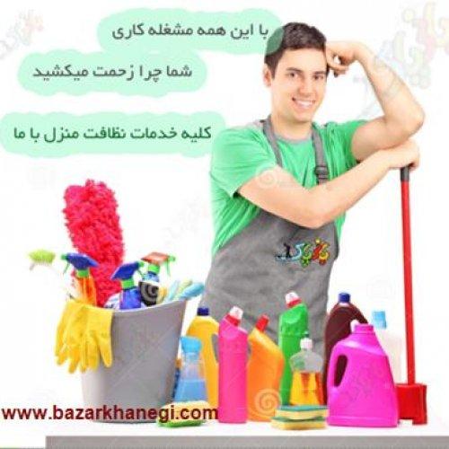 تمیز کاری منازل _ نظافت منزل
