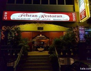 فروش امتیاز رستوران تهران در کوالالامپور مالزی