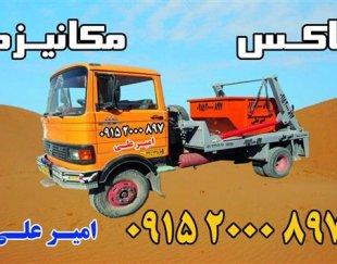 حمل خاک نخاله توسط باکس در مشهد