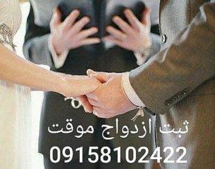 اجرای عقد موقت و ازدواج موقت و دائم