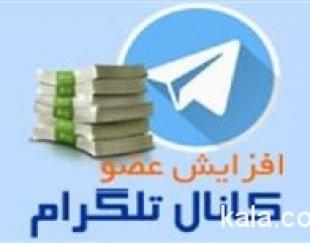 بازاریابی تلگرام حقوق بالای سه ملیون