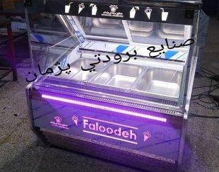یخچال بستنی در تهران صنایع برودتی پژمان