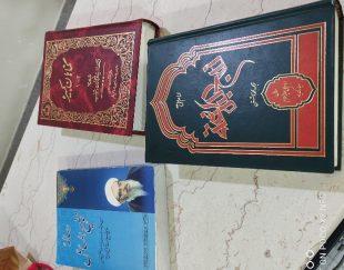کتاب مذهبی