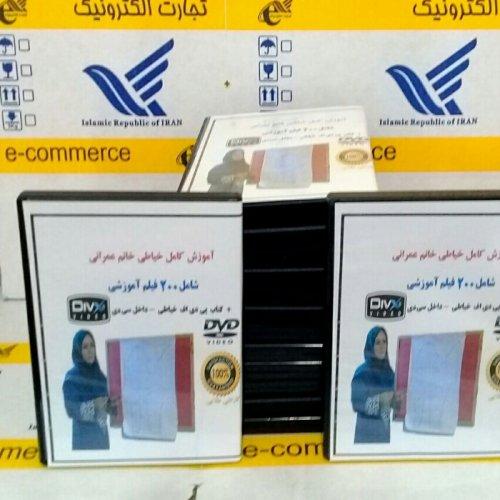 آموزش خیاطی خانم عمرانی معادل ۲۳۰ سی دی و ۷۵۰ صفحه کتاب رنگی و هدیه ویژه