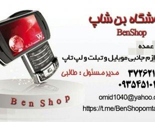 فروش عمده و تکی لوازم جانبی موبایل و تبلت و لپ تاپ