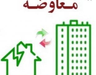 تهاتر و معاوضه ملک کلنگی با آپارتمان نوساز و بالعکس