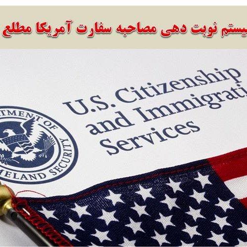 وقت سفارت آمریکا و پرکردن فرم DS160