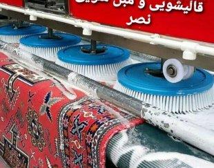 قالیشویی و مبل شویی نصر